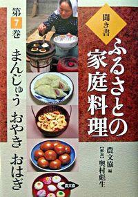 聞き書ふるさとの家庭料理 7
