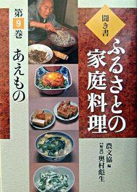 聞き書ふるさとの家庭料理 9