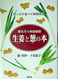 生姜と葱の本 / たっぷり食べて体質改善