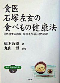 食医石塚左玄の食べもの健康法 / 自然食養の原典『食物養生法』現代語訳