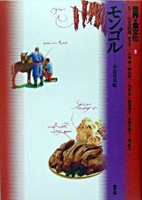 世界の食文化 3 モンゴル