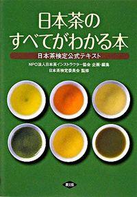 日本茶のすべてがわかる本 : 日本茶検定公式テキスト