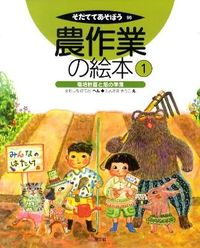 農作業の絵本 1