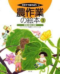 農作業の絵本 3
