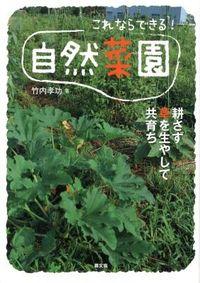 これならできる!自然菜園 / 耕さず草を生やして共育ち