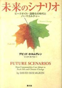 未来のシナリオ / ピークオイル・温暖化の時代とパーマカルチャー