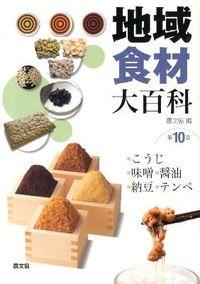 地域食材大百科 第10巻