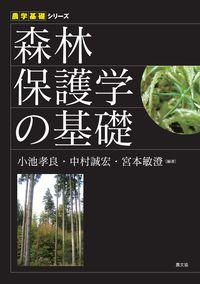 森林保護学の基礎
