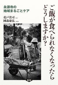 ご飯が食べられなくなったらどうしますか? / 永源寺の地域まるごとケア