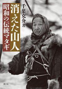 消えた山人昭和の伝統マタギ