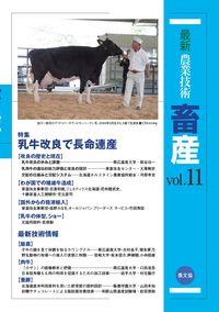 最新農業技術 畜産 vol.11