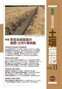 最新農業技術 土壌施肥 vol.11