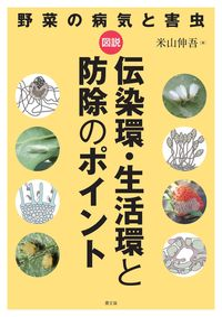 野菜の病気と害虫 図解 伝染環・生活環と防除のポイント