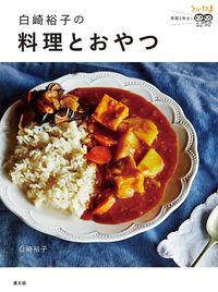 白崎裕子の料理とおやつ