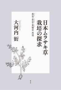 日本ムラサキ草栽培の探求
