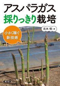 アスパラガス 採りっきり栽培