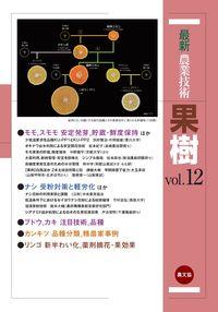 果樹 vol.12
