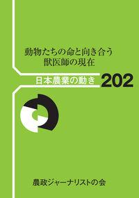 日本農業の動き 202号 動物たちの命と向き合う獣医師の現在