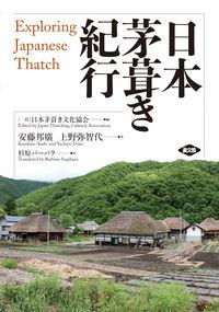 日本茅葺き紀行 Exploring Japanese Thatch