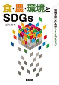 食・農・環境とSDGs 持続可能な社会のトータルビジョン