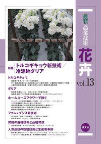 花卉 vol.13