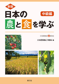 新版 日本の農と食を学ぶ 中級編