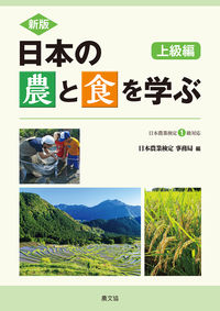 新版 日本の農と食を学ぶ 上級編