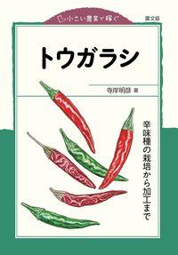 トウガラシ 辛味種の栽培から加工まで