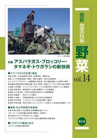 野菜 vol.14