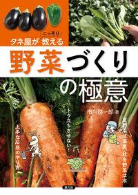 タネ屋がこっそり教える 野菜づくりの極意