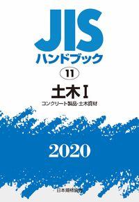 JISハンドブック 11  土木Ⅰ[コンクリート製品・土木資材]