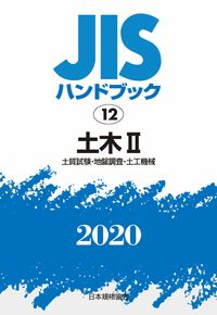 JISハンドブック 12  土木Ⅱ[土質試験・地盤調査・土工機械]