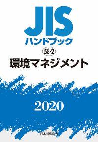 JISハンドブック 58-2  環境マネジメント