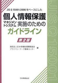 JIS Q 15001:2006をベースにした個人情報保護マネジメントシステム実施のためのガイドライ 第2版