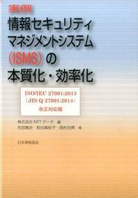 実例情報セキュリティマネジメントシステム(ISMS)の本質化・効率化 / ISO/IEC 27001:2013(JIS Q 27001:2014)改正対応版