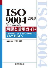 ISO 9004:2018 (JIS Q 9004:2018)解説と活用ガイド-ISO 9001からISO 9004へ,そしてTQMへ