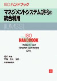 ISOハンドブック―マネジメントシステム規格の統合利用[IUMSS]