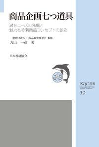 JSQC選書30 商品企画七つ道具の表紙画像
