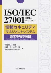 ISO/IEC 27001:2013(JIS Q 27001:2014)情報セキュリティマネジメント