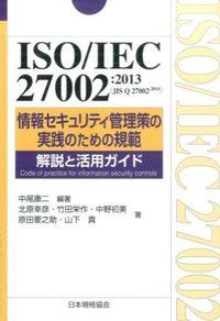ISO/IEC 27002:2013(JIS Q 27002:2014)情報セキュリティ管理策の実践