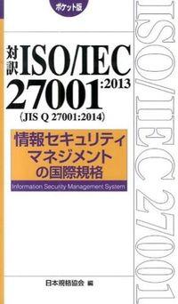 対訳ISO/IEC27001:2013(JIS Q 27001:2014)情報セキュリティマネジメン / ポケット版