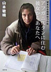 アフガニスタンに住む彼女からあなたへ / 望まれる国際協力の形