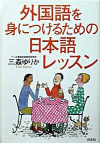 外国語を身につけるための日本語レッスン