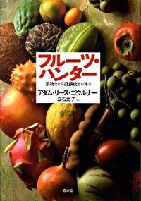フルーツ・ハンター / 果物をめぐる冒険とビジネス
