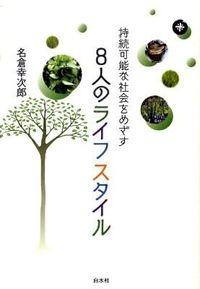 持続可能な社会をめざす8人のライフスタイル