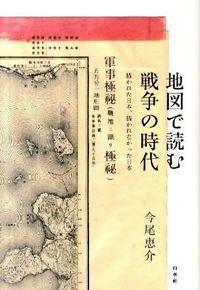 地図で読む戦争の時代 / 描かれた日本、描かれなかった日本