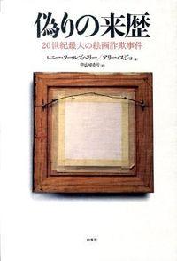 偽りの来歴 / 20世紀最大の絵画詐欺事件