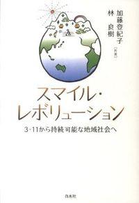スマイル・レボリューション / 3・11から持続可能な地域社会へ