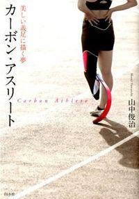 カーボン・アスリート / 美しい義足に描く夢