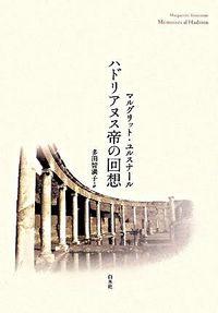ハドリアヌス帝の回想 〔2008年〕新装版